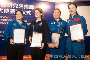 Female space travelers all (left to right): Former NASA astronauts, Mary Ellen Weber and Susan Helms, private space explorer and entrepreneur, Anousheh Ansari, and China's Wang Yaping.  They were awarded the Shenzhen exchange ambassadors title. Credit: CMSE/ Maosi Qian