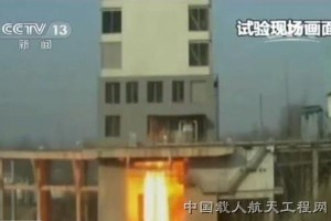 Long March 5 engine test. Credit: CMSE/CCTV